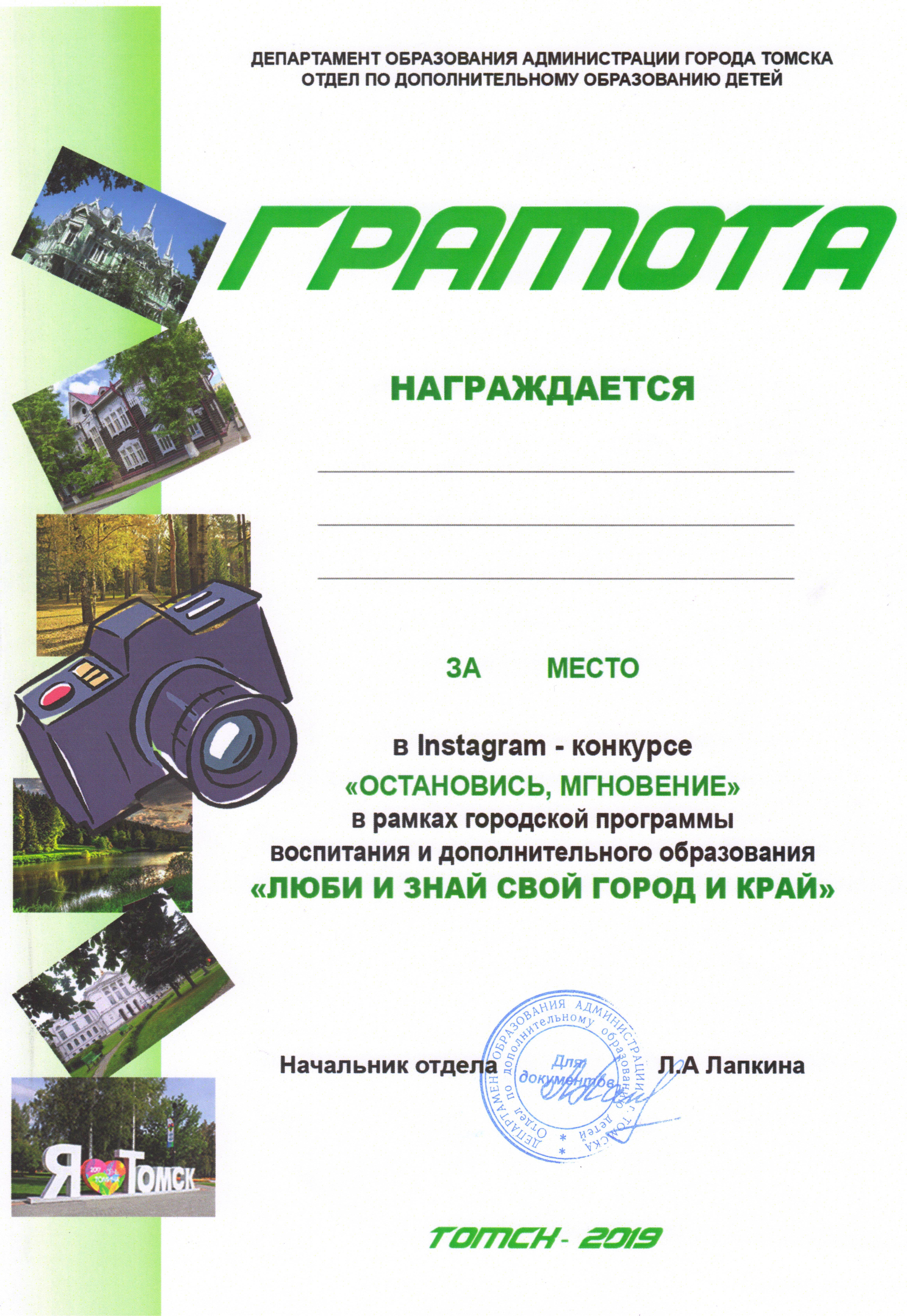 Фото почетной грамоты клуба позволяет